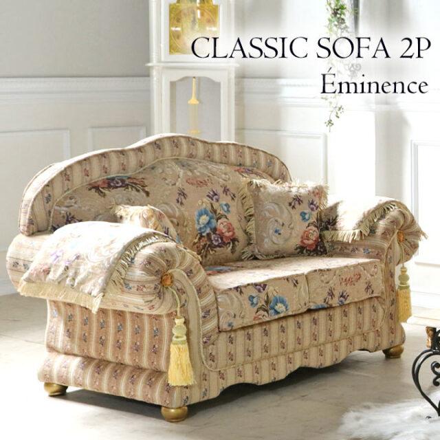 ソファ,2人掛け,Queen Rococo,エミネンス