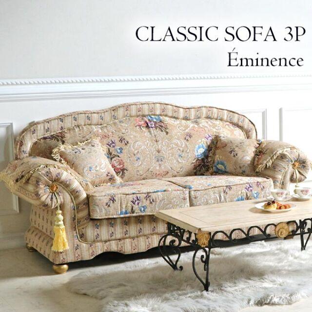 ソファ,3人掛け,Queen Rococo,エミネンス