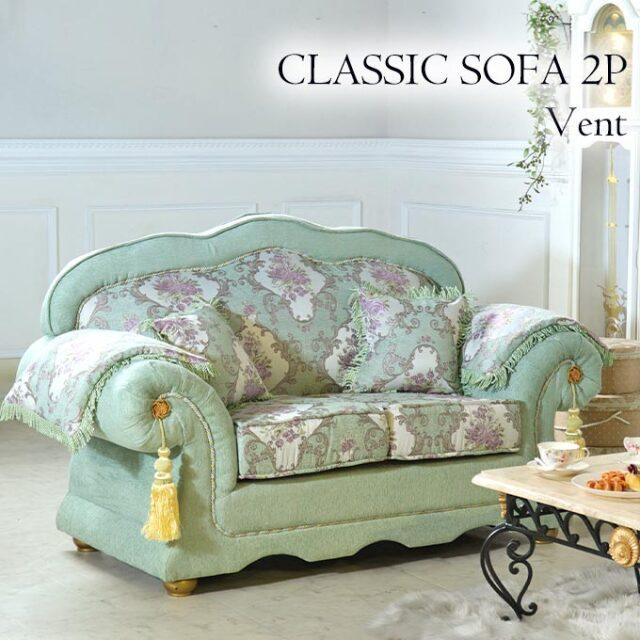 ソファ,2人掛け,Queen Rococo,ヴェント