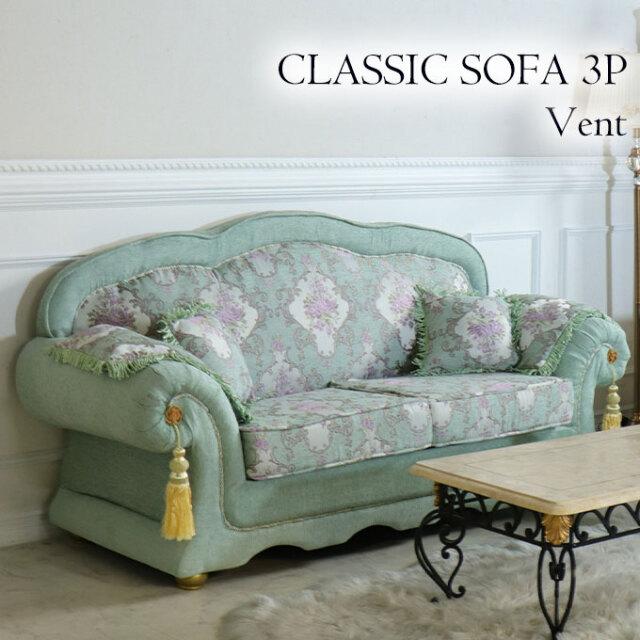 ソファ,3人掛け,Queen Rococo,ヴェント