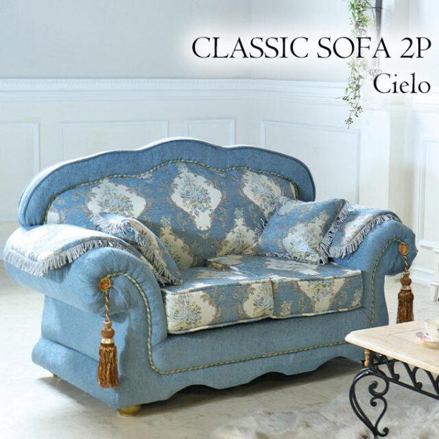 ソファ,2人掛け,Queen Rococo,チェロ