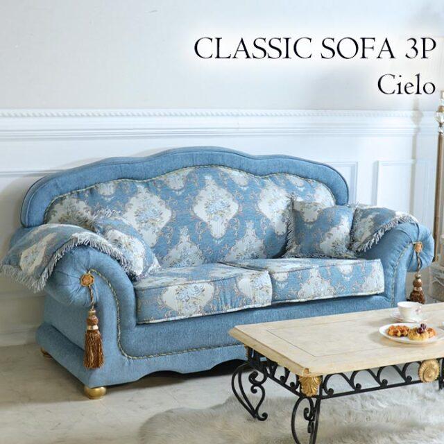 ソファ,3人掛け,Queen Rococo,チェロ