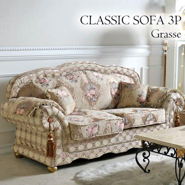 ソファ,3人掛け,Queen Rococo,グラース