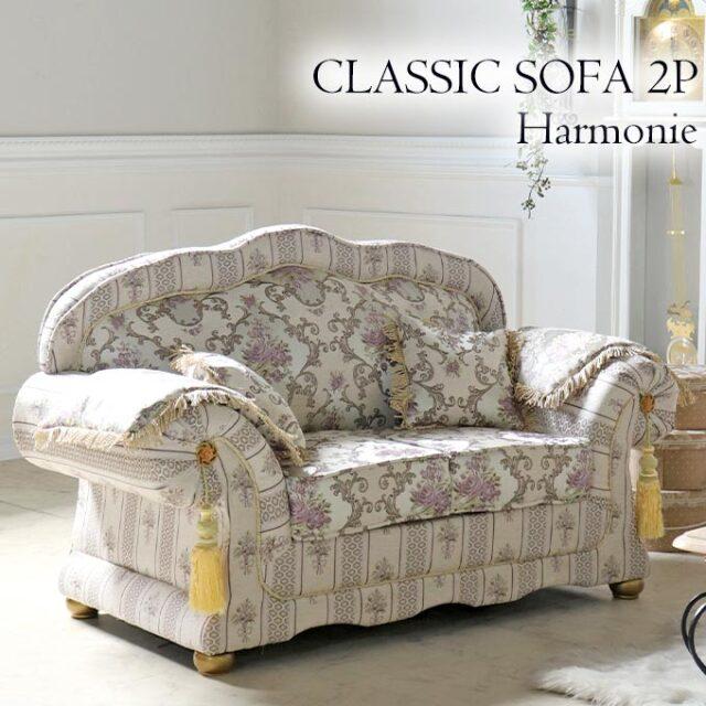 ソファ,2人掛け,Queen Rococo,ハーモニー