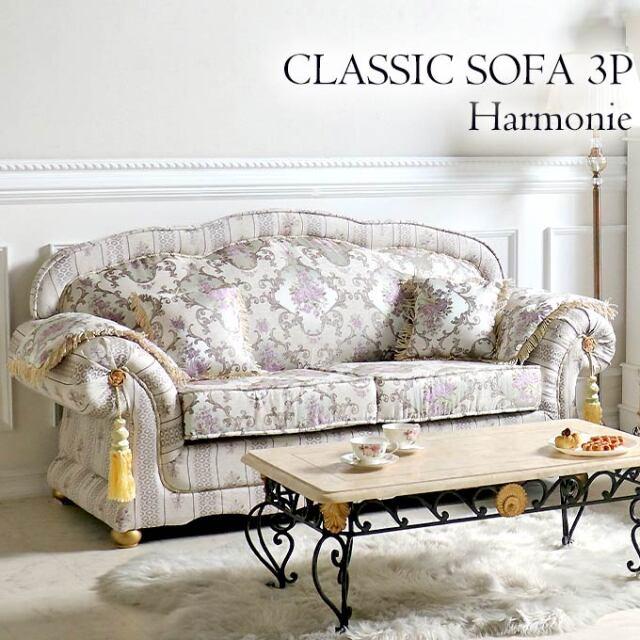 ソファ,3人掛け,Queen Rococo,ハーモニー