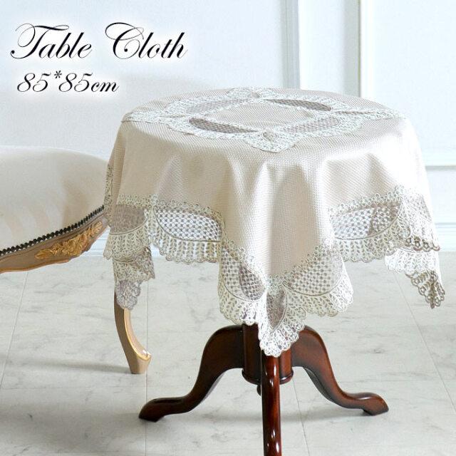 テーブルクロス,正方形,クラシック,85cm,ベージュ