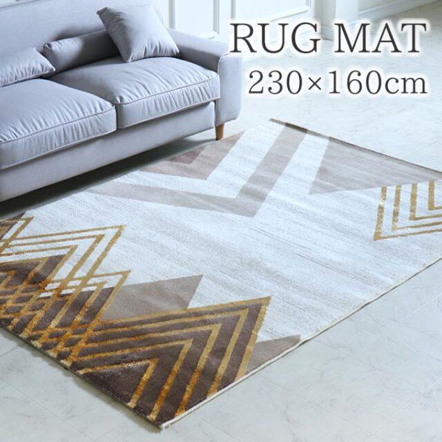 ラグ,ラグマット,230×160cm,幾何学