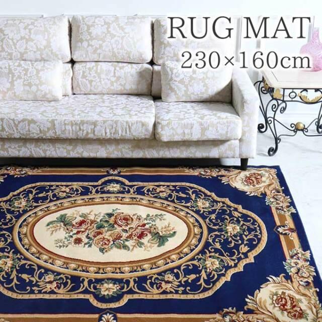 ラグ,ラグマット,230×160cm,ロイヤルブルーローズ
