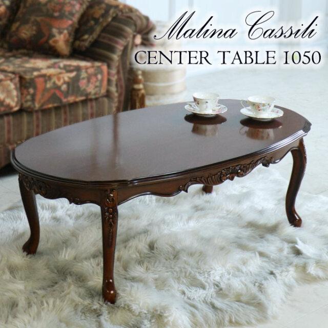 テーブル,幅105cm,アンティーク,クラシカル