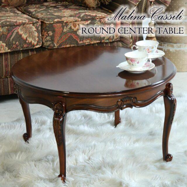 テーブル,丸,幅75cm,アンティーク,クラシカル
