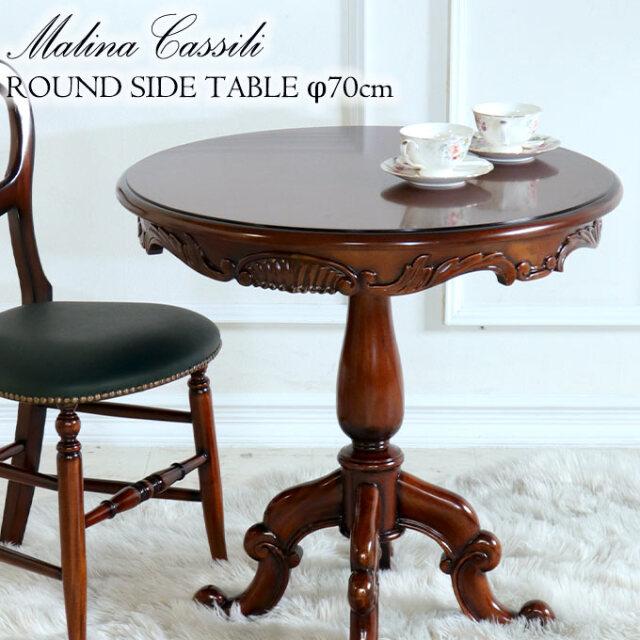 テーブル,丸,Φ70cm,アンティーク,クラシカル