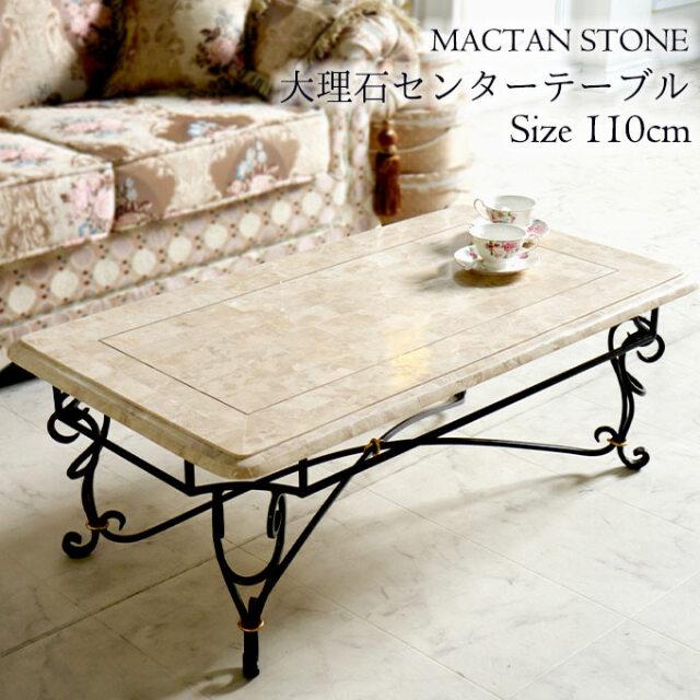 センターテーブル,大理石,幅110cm,アイアン