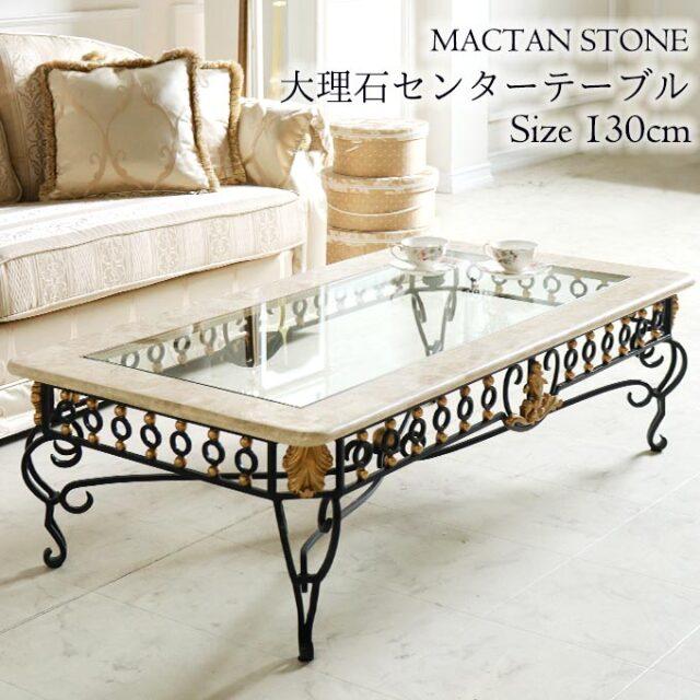 センターテーブル,大理石,幅130cm,アイアン,ガラス