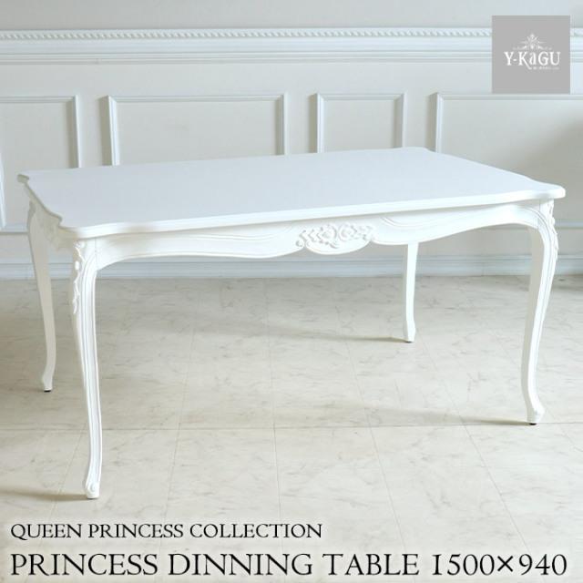 ダイニングテーブル,幅150cm,ホワイト,アンティーク