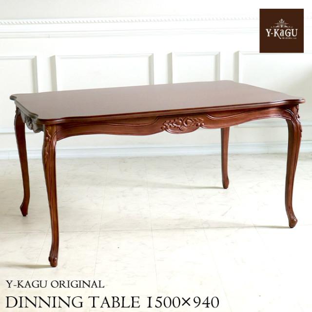 ダイニングテーブル,幅150cm,ブラウン,アンティーク
