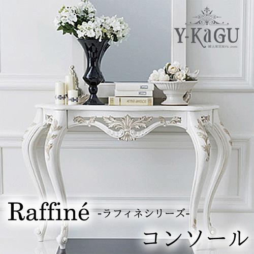 コンソール,テーブル,棚,ホワイト,ラフィネ