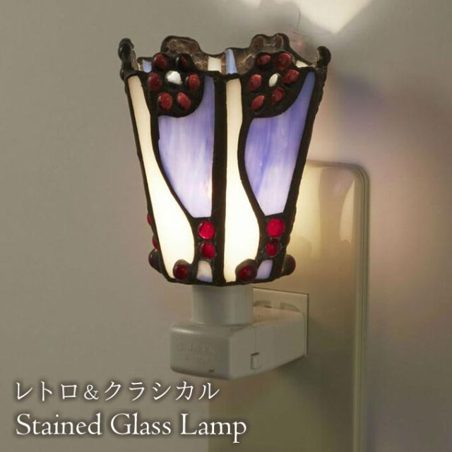 フットランプ,ステンドガラス,LED,カシス