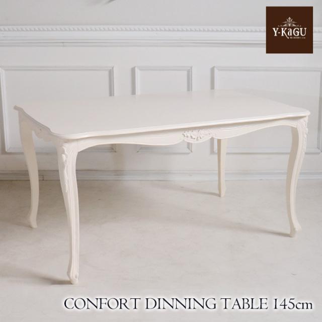 ダイニングテーブル,145cm,単品,猫脚,ホワイト,白家具