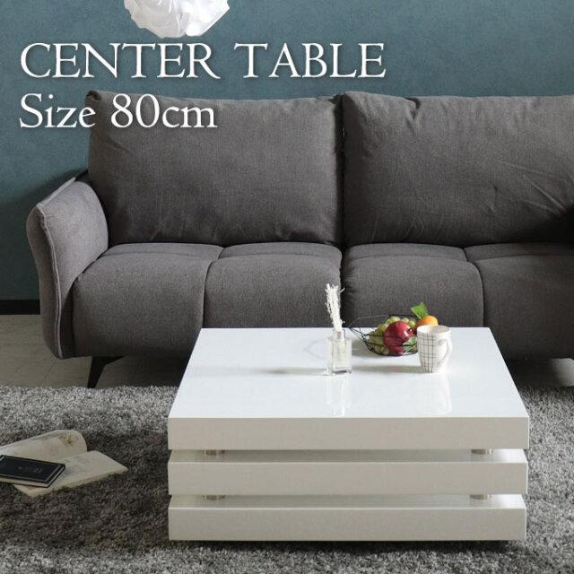 センターテーブル,幅80cm,収納付き,ホワイト,正方形