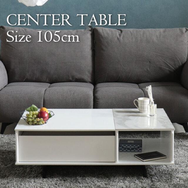 センターテーブル,大理石柄,幅105cm,引き出し,ホワイト