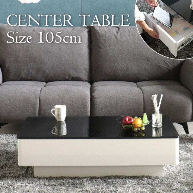 センターテーブル,ガラス,幅105cm,引き出し,ホワイト