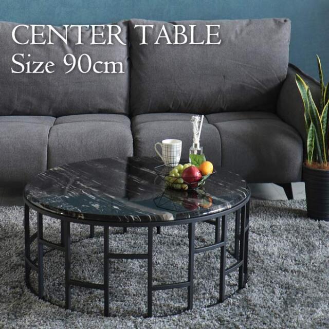 センターテーブル,90cm,大理石,ステンレス,ブラック