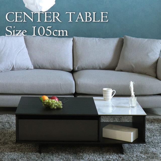 センターテーブル,大理石柄,幅105cm,引き出し,ブラック
