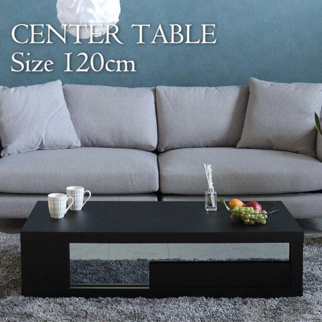 センターテーブル,幅120cm,引き出し,オーク,ミラー