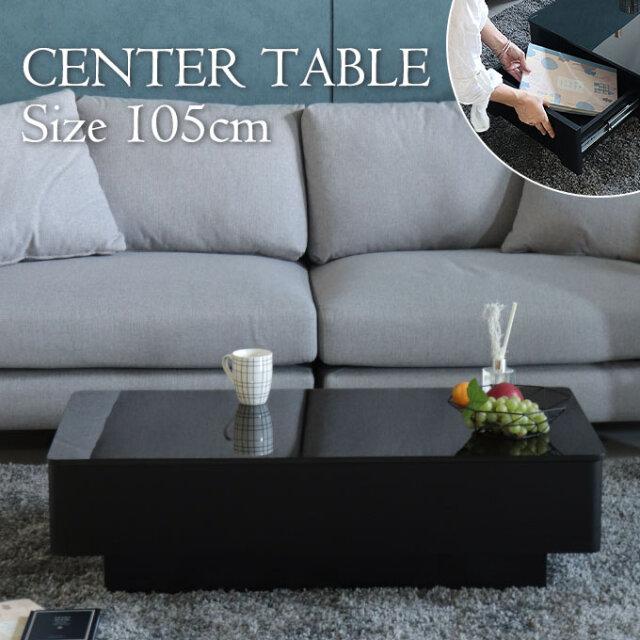 センターテーブル,ガラス,幅105cm,引き出し,ブラック