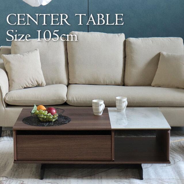 センターテーブル,大理石柄,幅105cm,ウォールナット