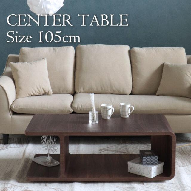 センターテーブル,幅105cm,収納,ウォールナット