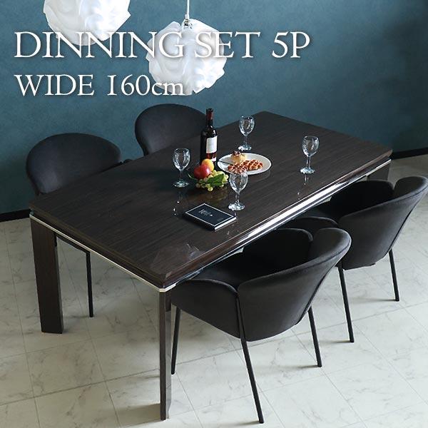 ダイニングテーブルセット,4人掛け,スモークオーク,モケット