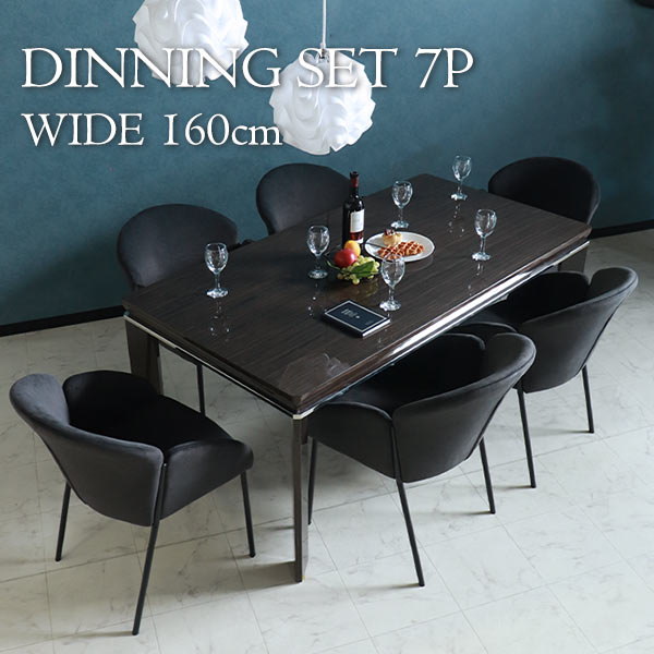 ダイニングテーブルセット,6人掛け,スモークオーク,モケット