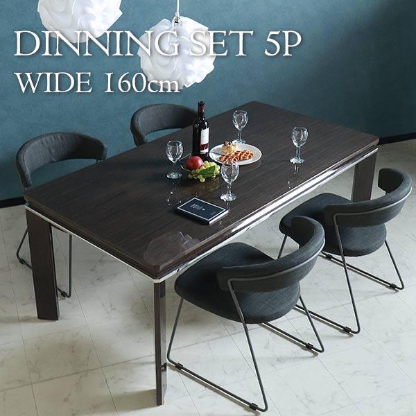 ダイニングテーブルセット,4人掛け,スモークオーク,デニム調