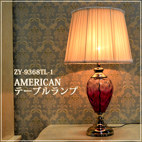 【P10倍 1/31 11:59まで】【送料無料】アメリカンクラシック・テーブルランプ-PU