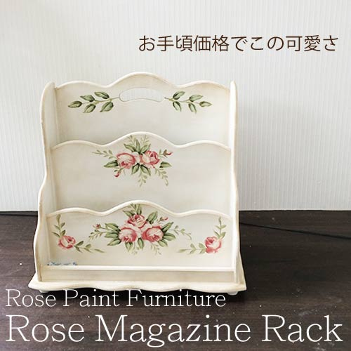 【家で過ごそう】【送料無料】アンティーク調~トールペイント: 薔薇のマガジンラック(ホワイト)