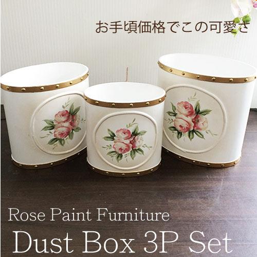 【8月限定 P10倍】アンティーク調~トールペイント: 薔薇のダストボックス 3Pセット(ホワイト)