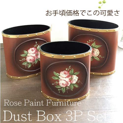 【8月限定 P10倍】アンティーク調 トールペイント 薔薇のダストボックス 3Pセット(ブラウン)