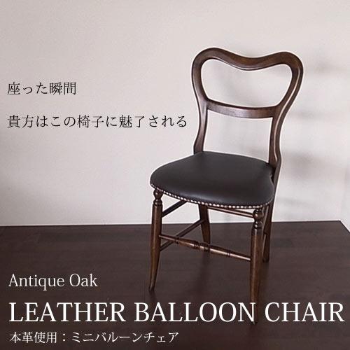 【2021.4月末~5月上旬入荷予定 予約販売承り中】【送料無料】 Antique Oak Collection ミニバルーンチェア
