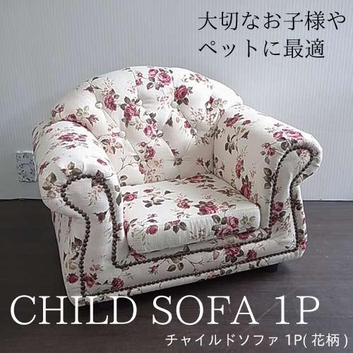【送料無料】お子様やペットにお勧めです♪ チャイルドソファー 花柄 (1P)