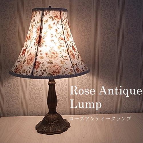 【12月限定 P10倍】インテリアランプ ローズアンティーク調ランプ