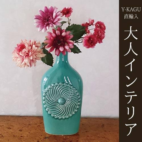 Y-KAGU直輸入 大人インテリアセレクション フラワーベース ターコイズ(M)