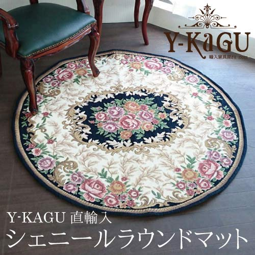 【令和記念 特別SALE】【1,000円OFF】Y-KAGU直輸入 シェニールゴブラン・ラウンドローズマット(BL)