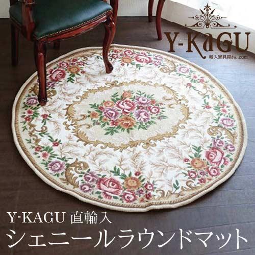 【令和記念 特別SALE】【1,000円OFF】Y-KAGU直輸入 シェニールゴブラン・ラウンドローズマット(BE)