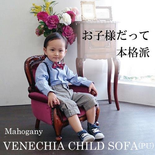 【送料無料】マホガニー材使用ベネシアチャイルドアームチェア(ベロアパープル)