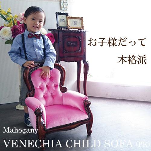 【送料無料】マホガニー材使用ベネシアチャイルドアームチェア(ベロアピンク)