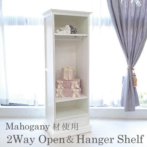 【収納上手】【送料無料・開梱設置付き】マホガニー材使用2Wayで使える!オープンケース&ハンガーシェルフ-