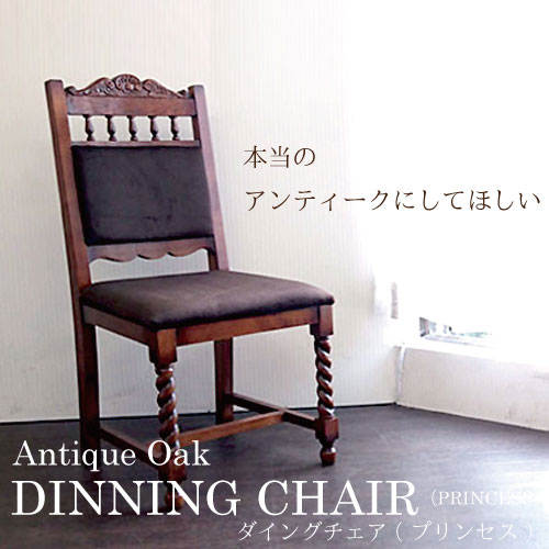 【P5倍】【送料無料】 Antique Oak Collection ダイニングチェア(プリンセス)