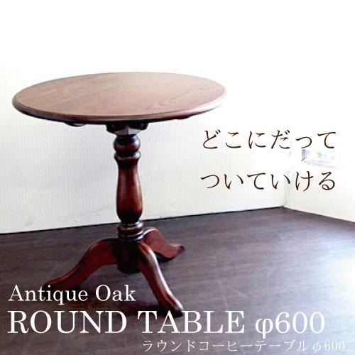 【2019.8月~10月入荷予定 予約販売承り中】【送料無料】 Antique Oak Collection コーヒーテーブル