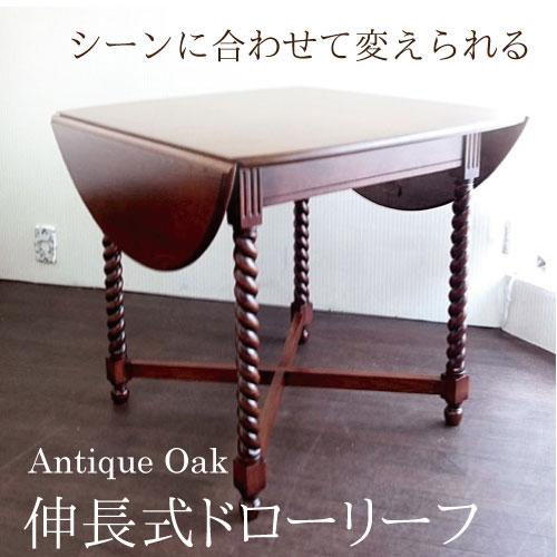 【送料無料・開梱設置付き】Antique Oak Collection 伸縮式ドローリーフ(バタフライ)